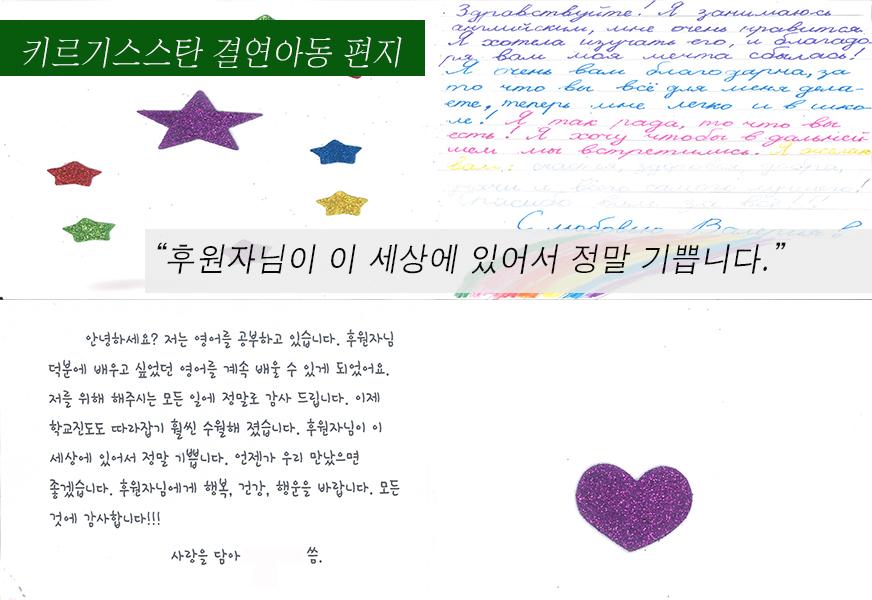 키르아동편지3.jpg