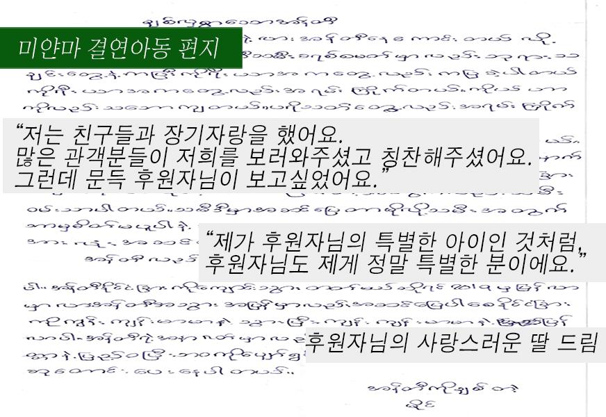 미얀마아동편지1.jpg