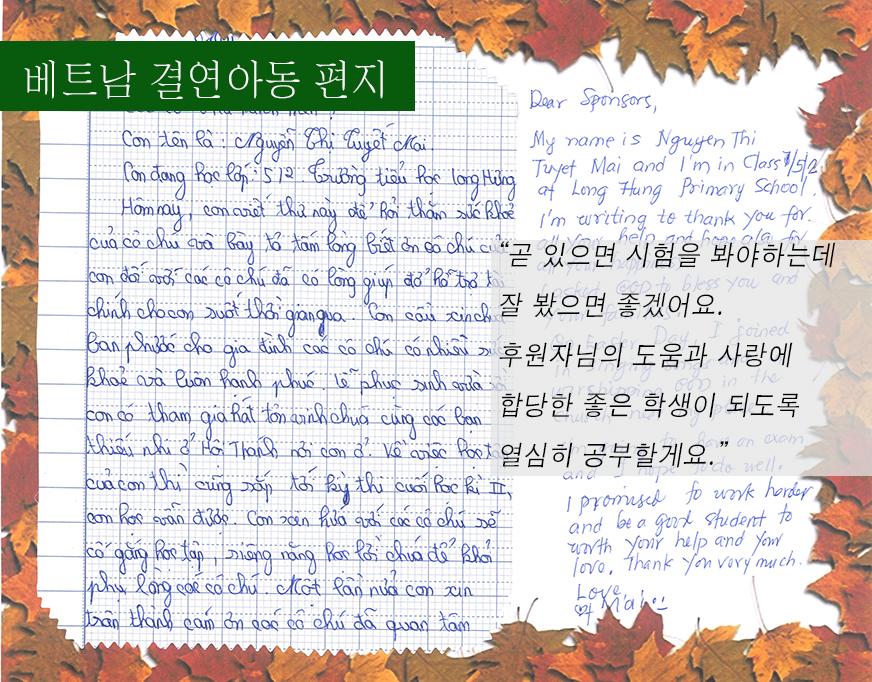 베트남아동편지2.jpg