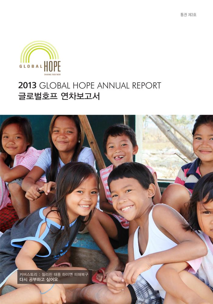 GH Annual report 2013.jpg