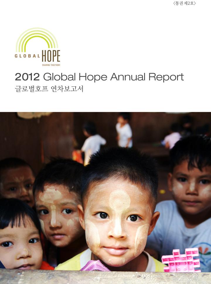 GlobalHope 2012 Annual Report-1.jpg