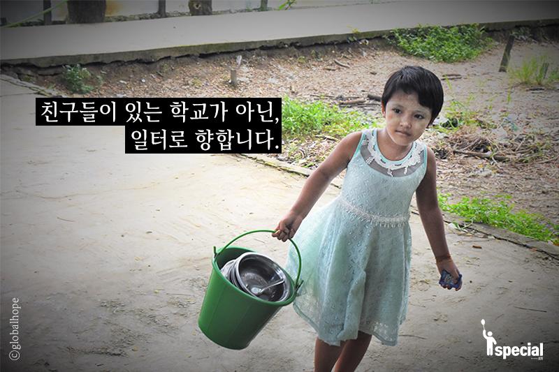 네이버해피빈_아이스페셜1_도서지원.jpg