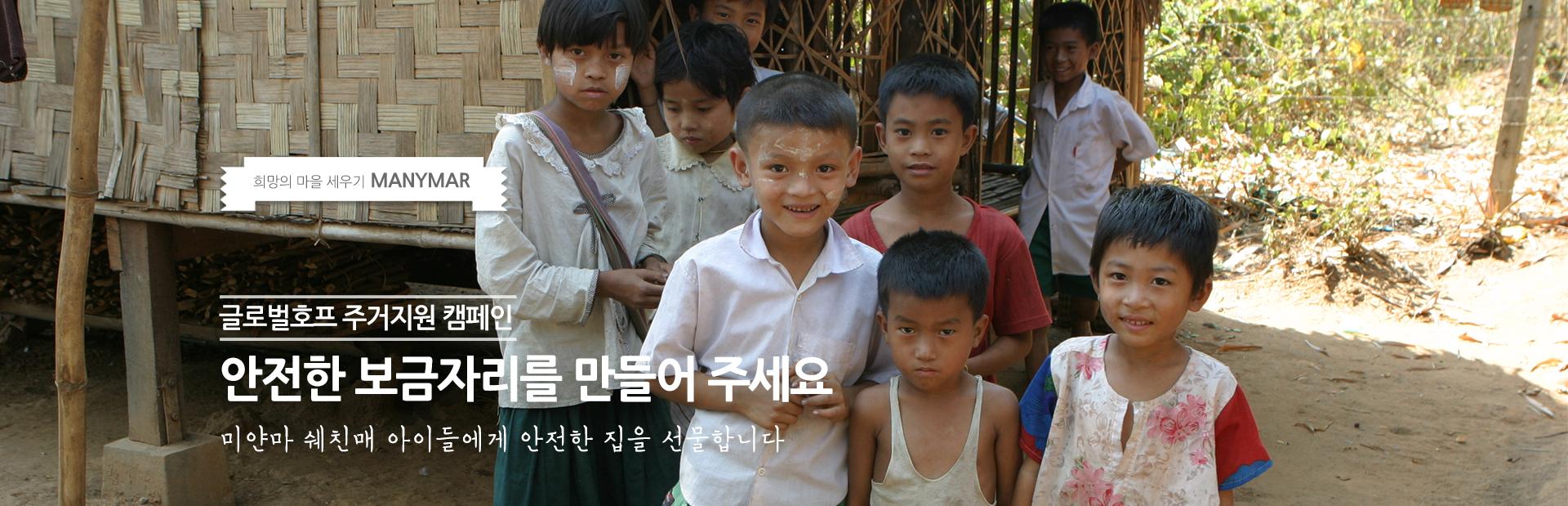 1. 미얀마_쉐친매 증축,개보수.jpg