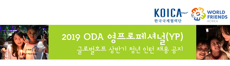 [ODA YP]Head.jpg