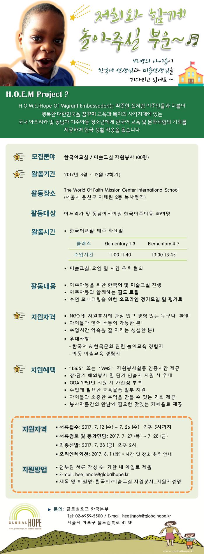 2017 2학기 HOME Project 자원봉사자 모집 포스터.png