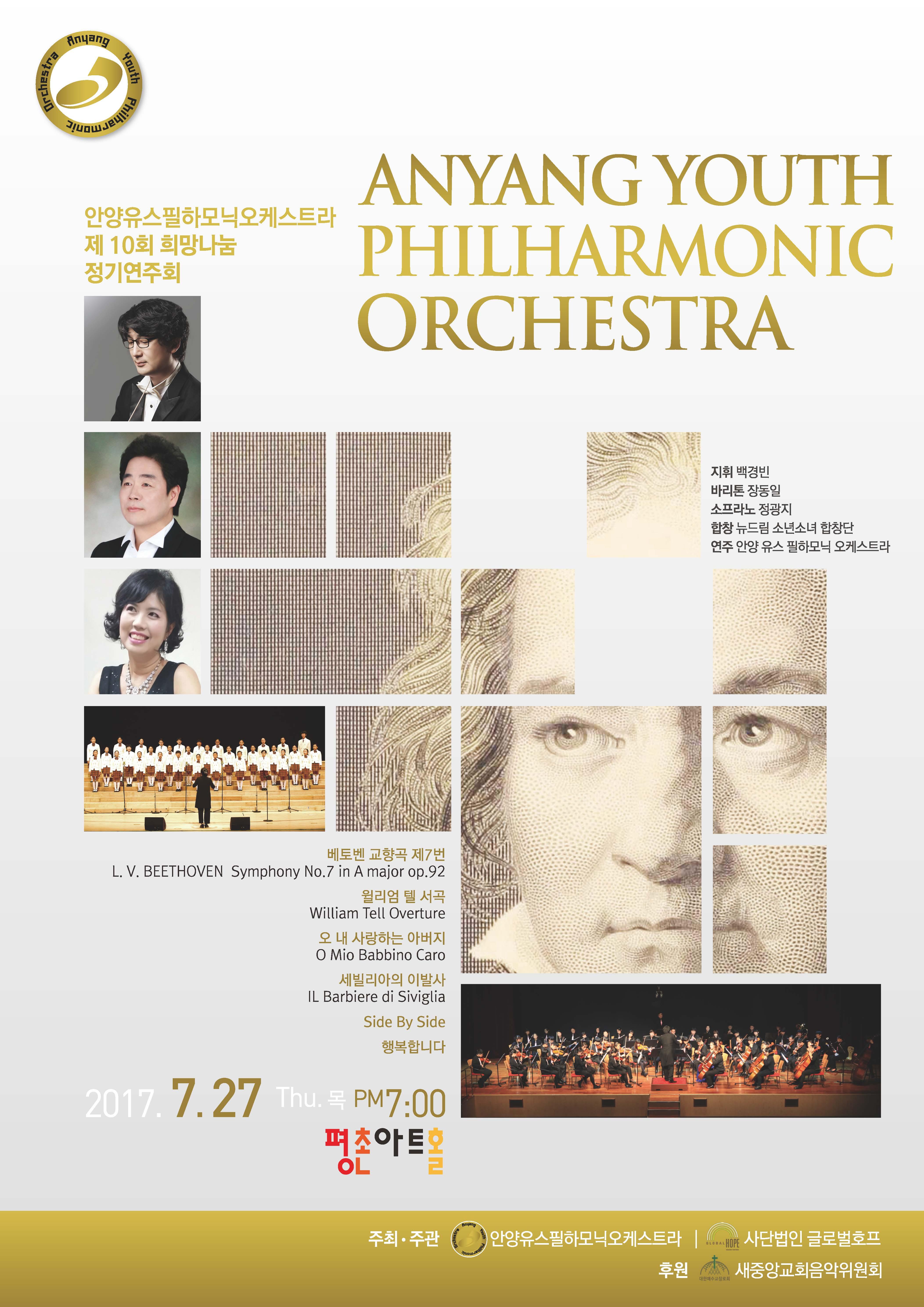 안양오케스트라 포스터.jpg