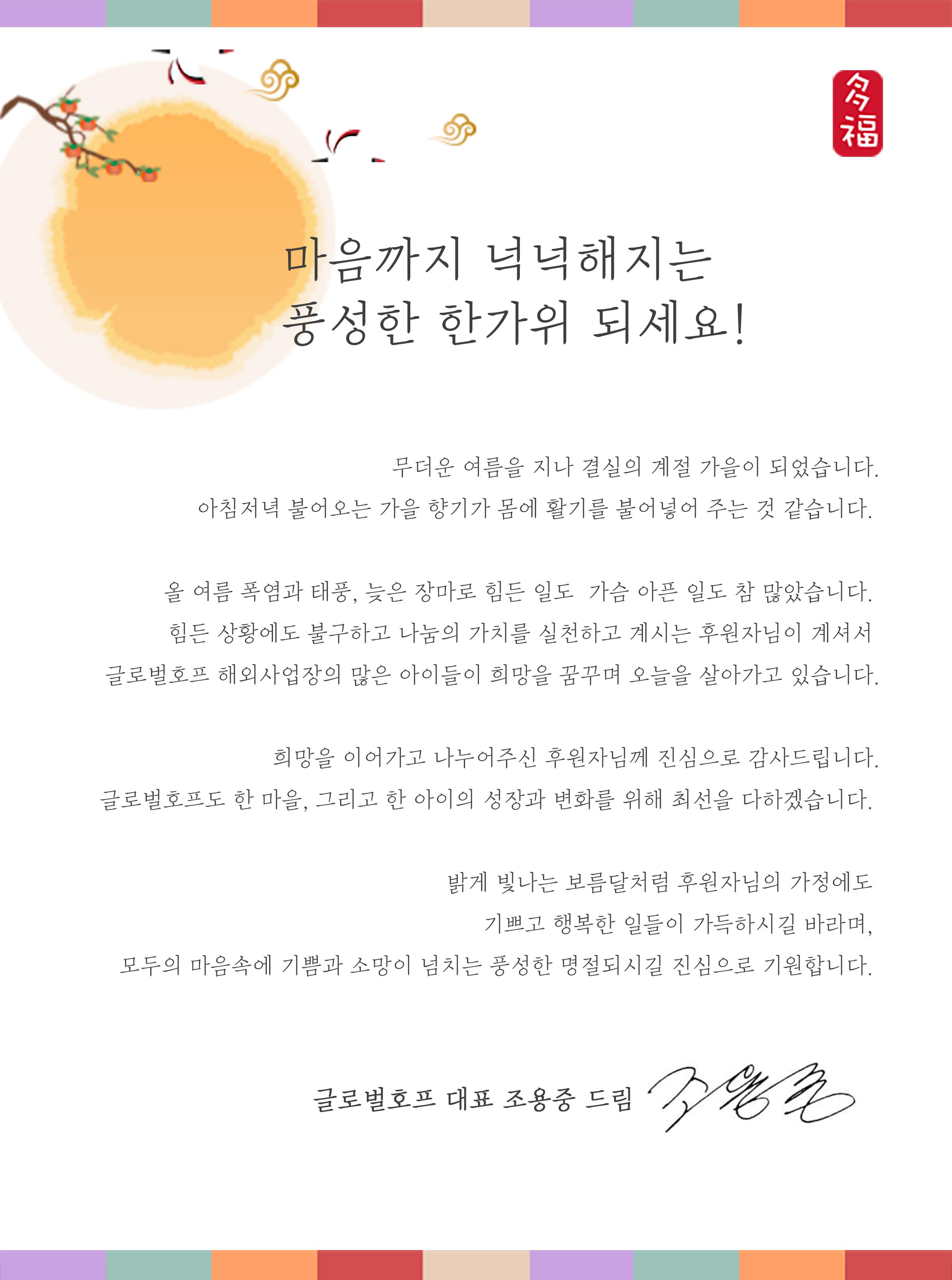 2018년 추석_후원자발송용.jpg