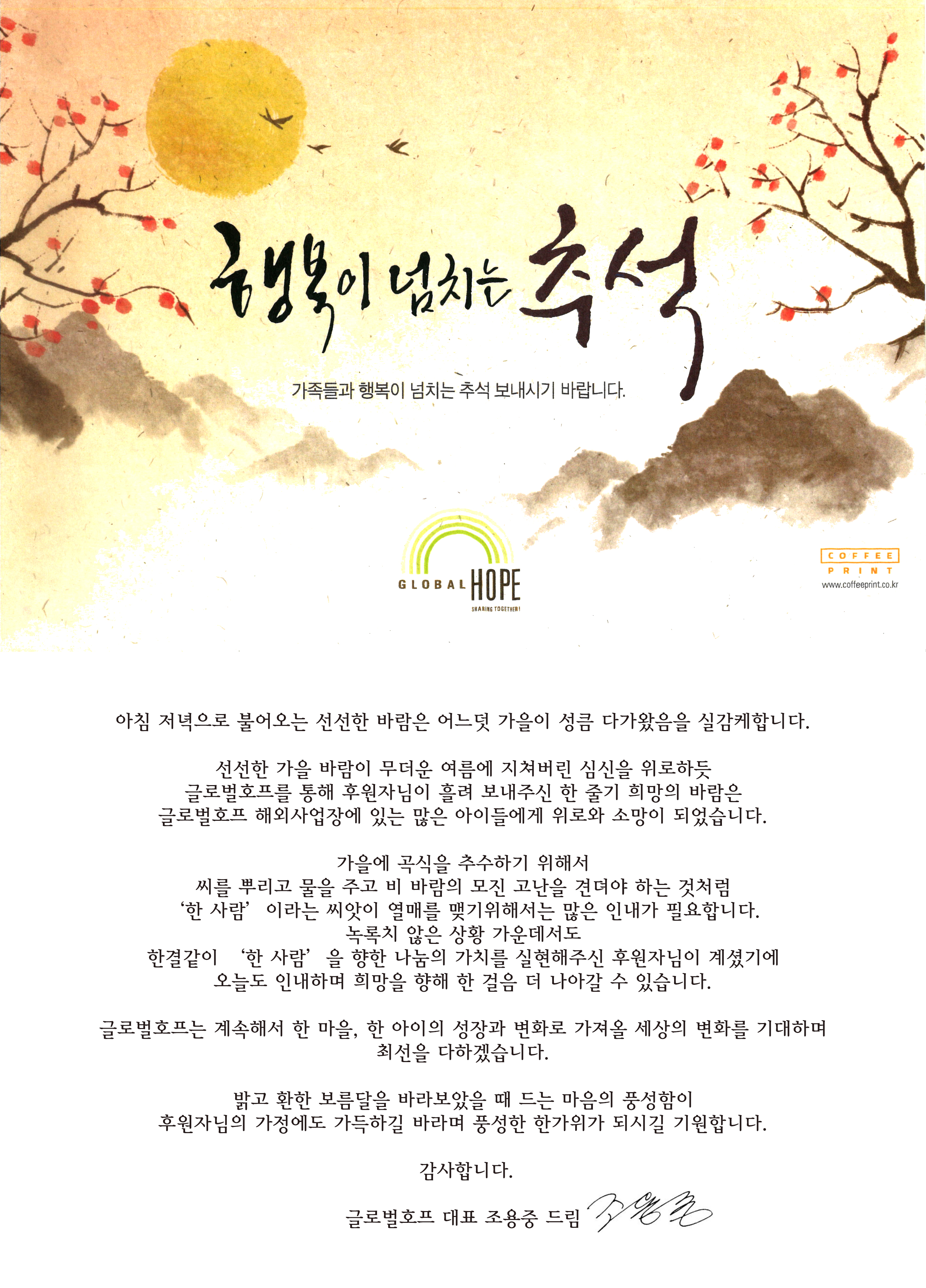 2019추석감사편지_홈페이지공지용.jpg