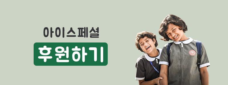 아이스페셜 후원배너수정.jpg